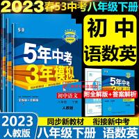 五年中考三年模拟八年级下册语文数学英语全3套人教版RJ2020春