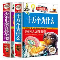 十万个为什么+ 少年儿童百科全书 共2本 中国少年儿童动植物百科全书 中小学科普读物 青少年课外读物经典图书籍小学生课外读物