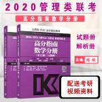 【2020新版】陈剑数学高分指南2020考研管理类联考陈剑数学分册mbampampacc 199管理类联考综合能力 新