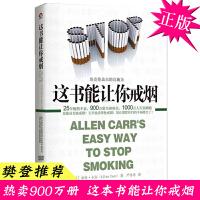 【樊登推荐】正版 这本书能让你戒烟 亚伦卡尔 一本可以戒烟的书这本书能帮你戒烟 可以让你烟民戒烟指导方法家庭健康畅销书籍