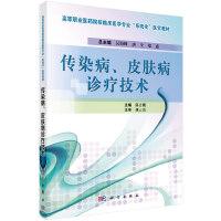 传染病、皮肤病诊疗技术
