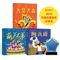 阿凡提+葫芦兄弟+大闹天宫(共17册)