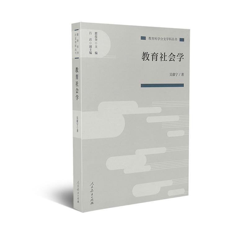 教育社会学(教育科学分支学科丛书)