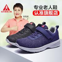 足力健老人健步鞋老年鞋子女09新款春妈妈鞋40-50岁舒适平底鞋
