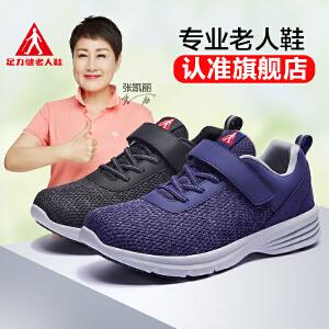 足力健老人健步鞋老年防滑软底鞋子女2018新款妈妈舒适平底休闲鞋