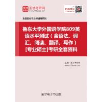 2021年鲁东大学外国语学院809英语水平测试(含语法、词汇、阅读、翻译、写作)[专业硕士]考研全套资料复习汇编(含: