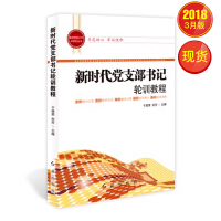 新时代党支部书记轮训教程(2018版)