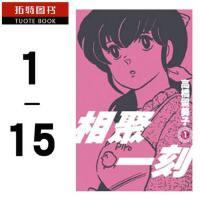 【预售】正版尖端漫����相聚一刻新�b版1-15完高�蛄裘雷尤�新再版