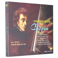 中国唱片 古典音乐 肖邦钢琴练习曲全集 曹博来