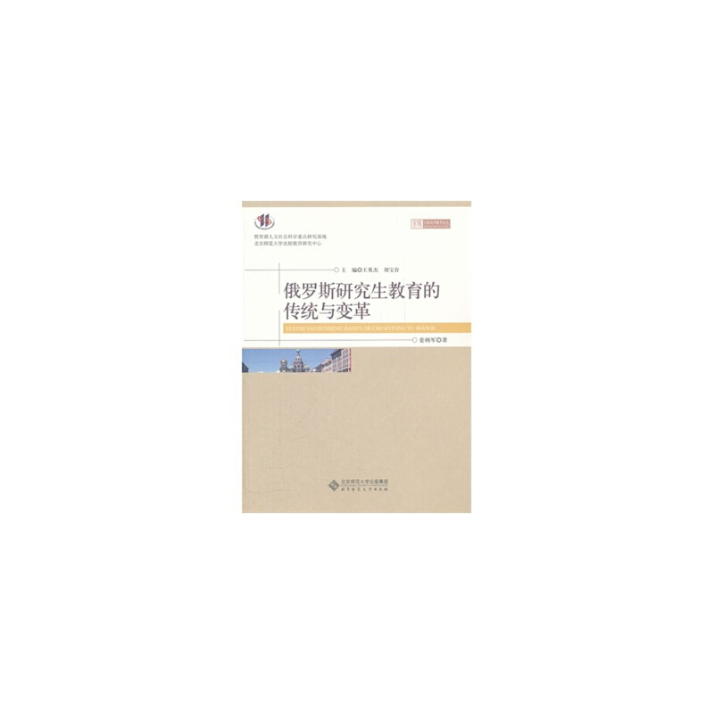 俄罗斯研究生教育的传统与变革 【正版书籍】