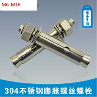 (10装)不锈钢膨胀 螺丝钉 拉爆螺丝 膨胀螺栓 锚栓 M6-M8-M10-M12