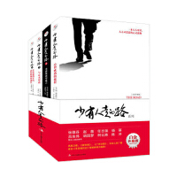 (精装典藏版)少有人走的路(1 4册套装)正版励志畅销《知识就是力量》罗振宇