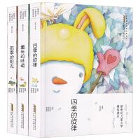 新世纪儿童文学精选读本(套装共3册)《雨季的阳光》童年的味道 四季的旋律方卫平 童书 7-10岁文学读本