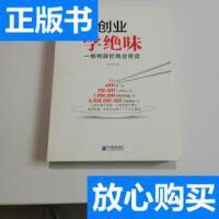 [二手旧书9成新]创业学绝味:一根鸭脖的商业奇迹 /郭宇宽 企业管