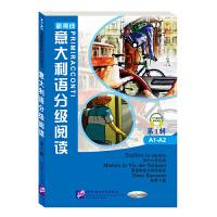 新视线意大利语分级阅读 第1辑A1-A2 北京语言大学出版社 新视线意大利语教材配套短篇故事读物 欧盟语言参考框架初级水
