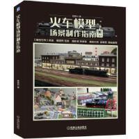 【正版全新直发】火车模型场景制作指南 陈复兴 9787111631637 机械工业出版社