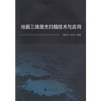 【正版全新直发】地面三维激光扫描技术与应用 谢宏全,谷风云著 9787307174757 武汉大学出版社