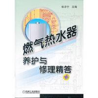 【新书店正版】燃气热水器养护与修理精答张泽宇机械工业出版社9787111371632