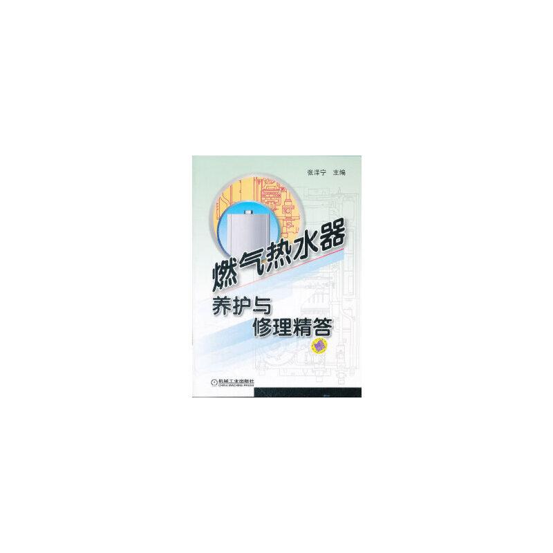 【新书店正版】燃气热水器养护与修理精答张泽宇机械工业出版社9787111371632 新书店购书无忧有保障!