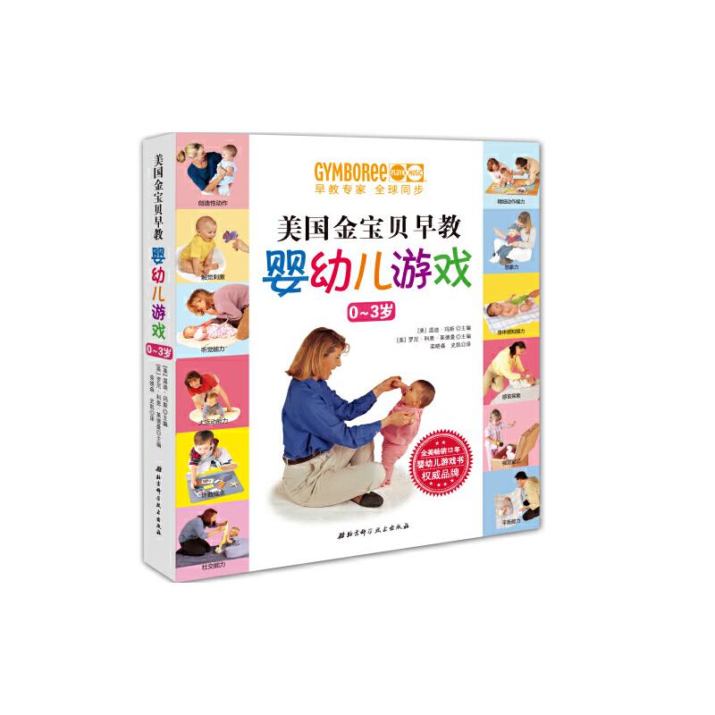 美国金宝贝早教婴幼儿游戏(0-3岁)(畅销美国超过13年,早教育儿的绝妙伴侣)