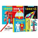 【中信童书】法国孩子的创想手工课系列套装(共6册)