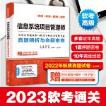 信息系统项目管理师真题精析与命题密卷(全国计算机技术与软件专业技术资格考试)