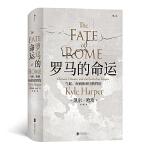 汗青堂丛书027・罗马的命运:气候、疾病和帝国的终结