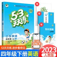 53天天练四年级下册英语人教版2021新版小学生同步练习册五三天天练小儿郎5.3
