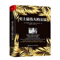 史上的交易 【美】格里高利・祖克曼 中国人民大学出版社 9787300243948