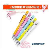 德国Staedtler施德楼自动铅笔 925 65珠光色绘图活动铅笔自动笔
