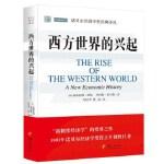 【正版全新直发】西方世界的兴起 [美] 道格拉斯诺斯 罗伯斯托马斯著 厉以平 蔡 磊 9787508091594 华夏
