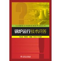 【正版新书直发】600MW火力发电机组技术问答丛书 锅炉运行技术问答韩志成,等中国电力出版社9787512332577