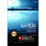 【新书店正版】《诡案迷踪》似水无痕广西人民出版社9787219073841