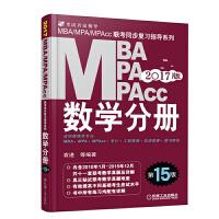 mba联考教材2017 数学分册 袁进等 2017 MBA、MPA、MPAcc联考同步复习指导系列 数学分册第15版
