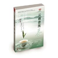 2015云南普洱茶 秋冬 云南科技出版社, 9787541694820 云南科学技术出版社