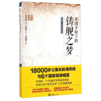 正版新��《帝��夕�下的�T�之��-�鸫�工程��徐�邸� ,9787549613915