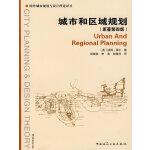 国外城市规划与设计理论译丛:城市和区域规划(原著第四版)