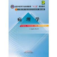 """病理学---全国中医药行业高等教育""""十二五""""规划教材(第九版)"""