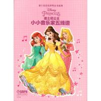 新书--迪士尼音乐世界丛书系列:小小音乐家五线谱・迪斯尼公主 美国迪士尼公司, 上海音乐出版社 978755231182