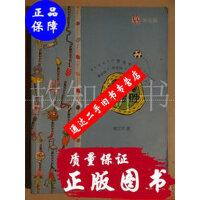 【二手旧书9成新】淘淘丛书:小鬼鲁智胜(美绘版) 秦文君 著 少年儿