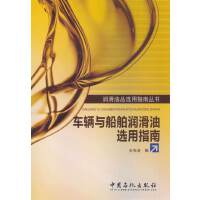 车辆与船舶润滑油选用指南王先会 编中国石化出版社有限公司9787511422309