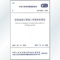 建筑地面工程施工质量验收规范(GB 50209-2010)