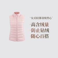 【网易严选清仓秒杀冬季保暖】女式轻薄羽绒背心