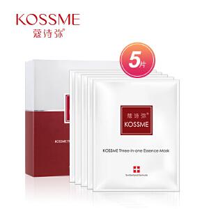 KOSSME/蔻诗弥 三重美颜精华面膜5片  奇迹三效合一补水亮肤舒缓面膜贴
