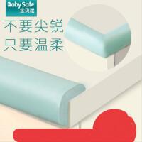 babysafe儿童防撞条加厚加宽宝宝桌子安全保护条婴儿护墙角包边条