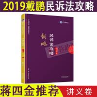 2019国家统一法律职业资格考试:戴鹏民诉法攻略・讲义卷
