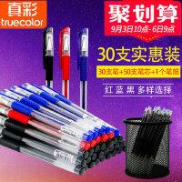 30支真彩中性笔水笔学生用碳素笔芯黑色0.5mm考试蓝黑笔心红笔红色笔墨蓝色水性签字笔文具用品圆珠