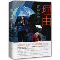 宫部美雪:理由 宫部美雪,陈宝莲 9787544281096 南海出版公司