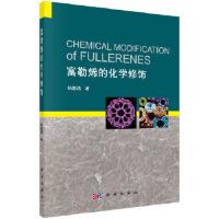 【新书店正版】富勒烯的化学修饰(Chemical Modification of fullerenes)(英文版)韩爱