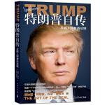 特朗普自传:从商人到参选总统(美)唐纳德・特朗普 托尼・施瓦茨中国青年出版社9787515342634